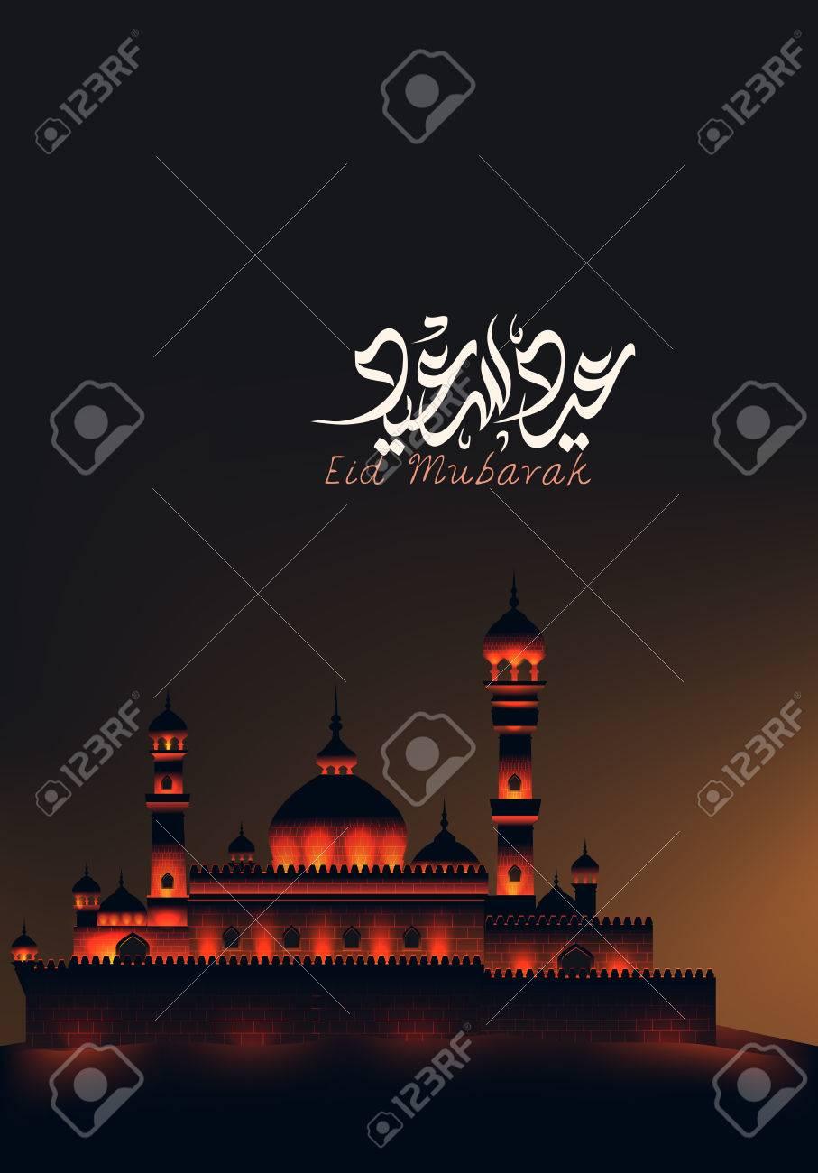 Eid mubarak greeting card eid said eid al fitr eid al adha eid mubarak greeting card eid said eid al fitr eid al adha m4hsunfo