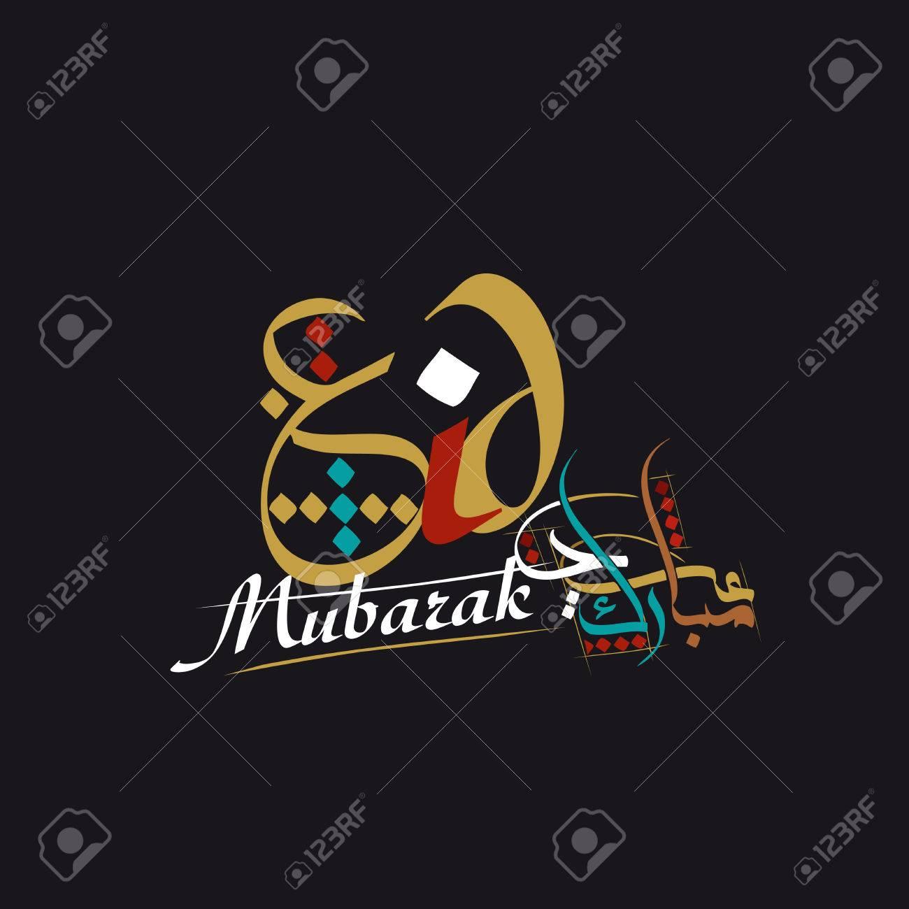 Eid Mubarak Greeting Card Islamic Background For Muslims