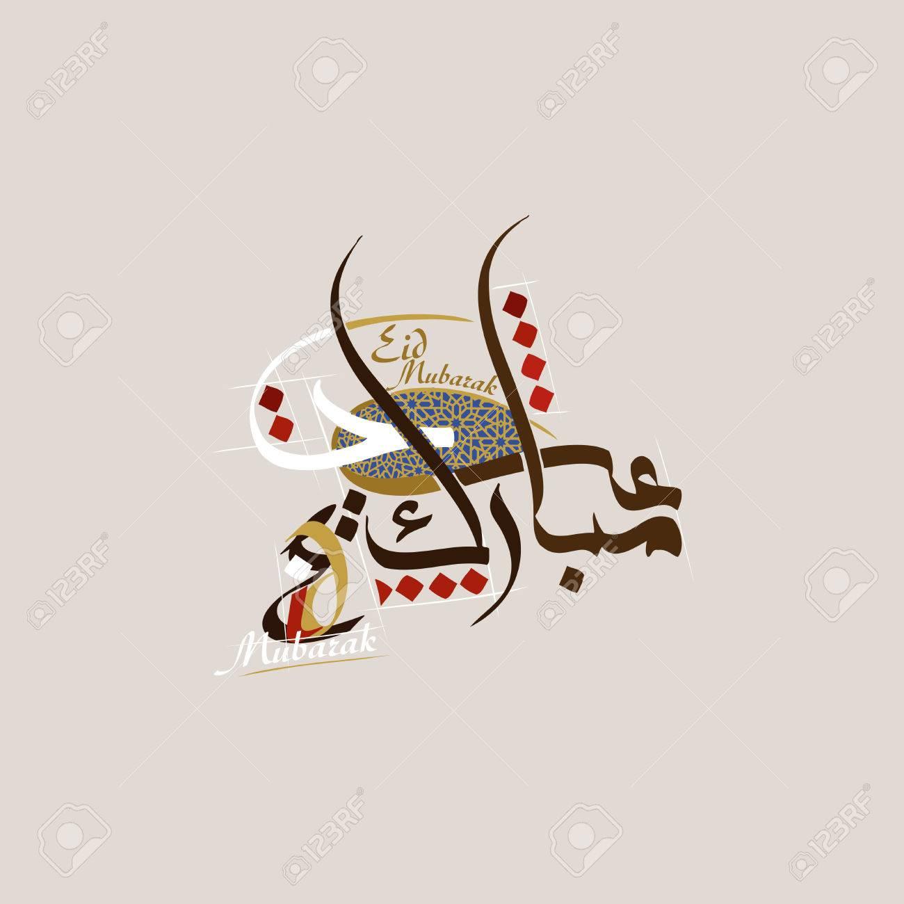 Great Hijri Eid Al-Fitr Greeting - 65676335--eid-mubarak-greeting-card-islamic-background-for-muslims-holidays-such-as-eid-al-fitr-eid-al-adha-a  2018_28841 .jpg