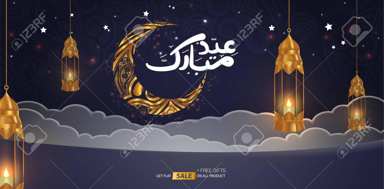 Happy Eid Mubarak Arabic Calligraphy - 121005044