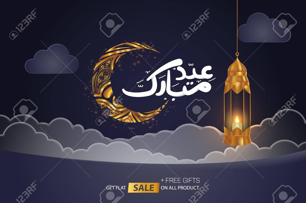 Happy Eid Mubarak Arabic Calligraphy - 121005051