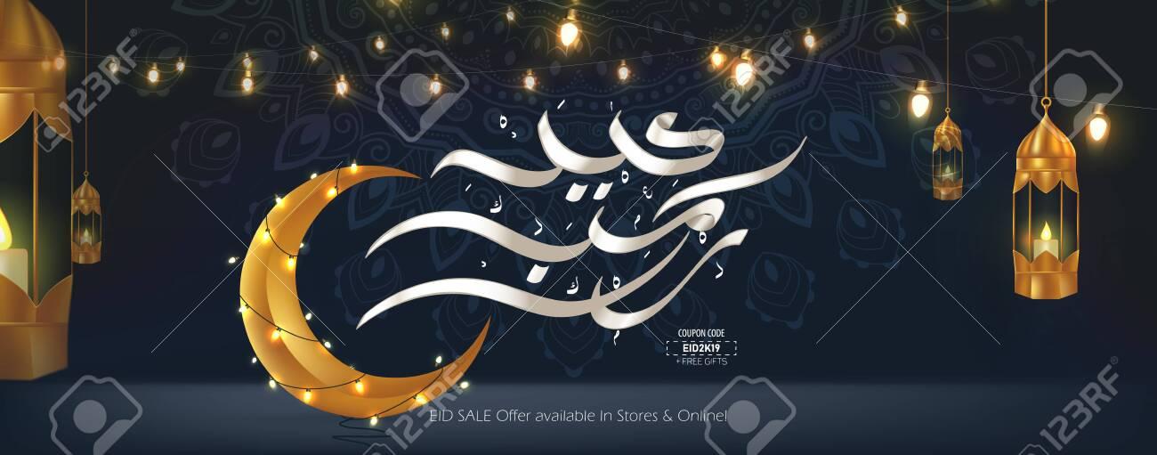 Eid Mubarak Arabic Calligraphy, Eid Sale Vector Banner Template - 127686511