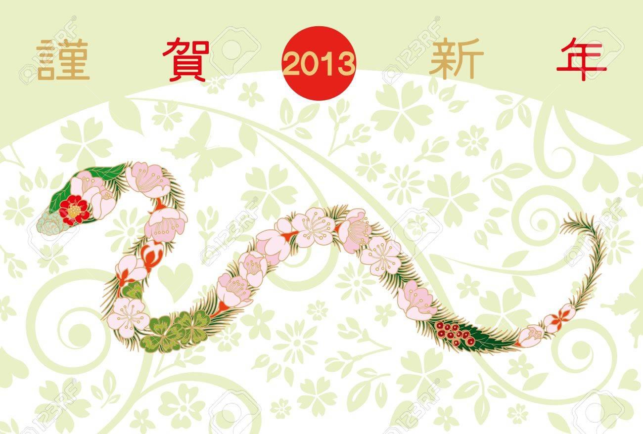 Japanese New Year s card,flower snake Stock Vector - 15841832