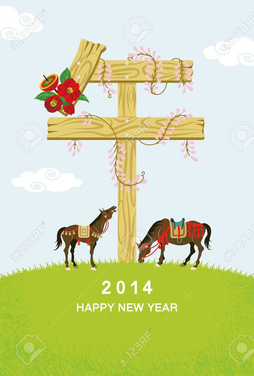 Two horses in grassland,Japanese New Year s card Design2014 Stock Vector - 21470519