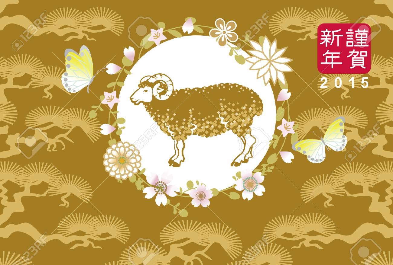japanese new year card sheep side view stock vector 32842539