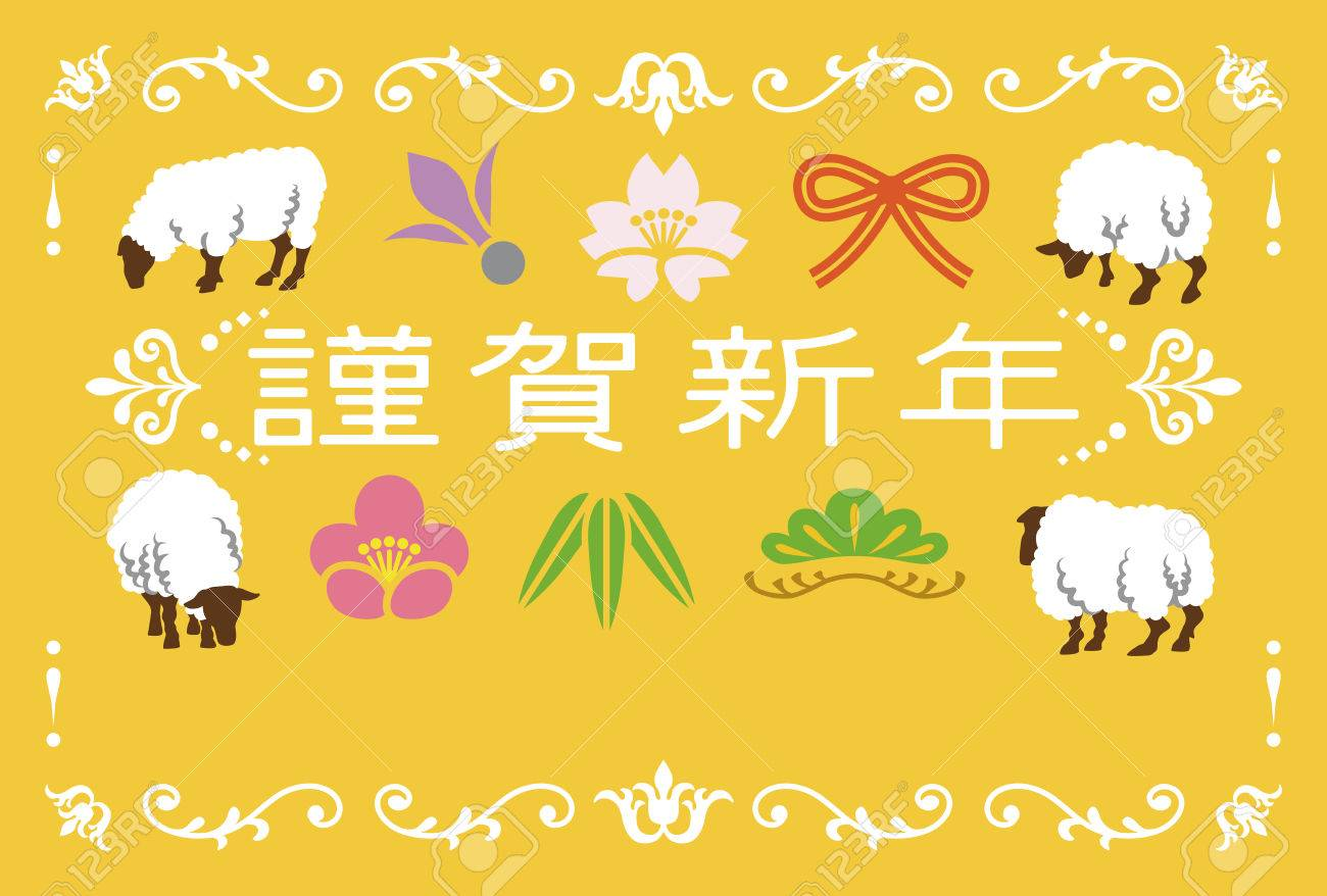 japanese new year card cute sheeps stock vector 32842540