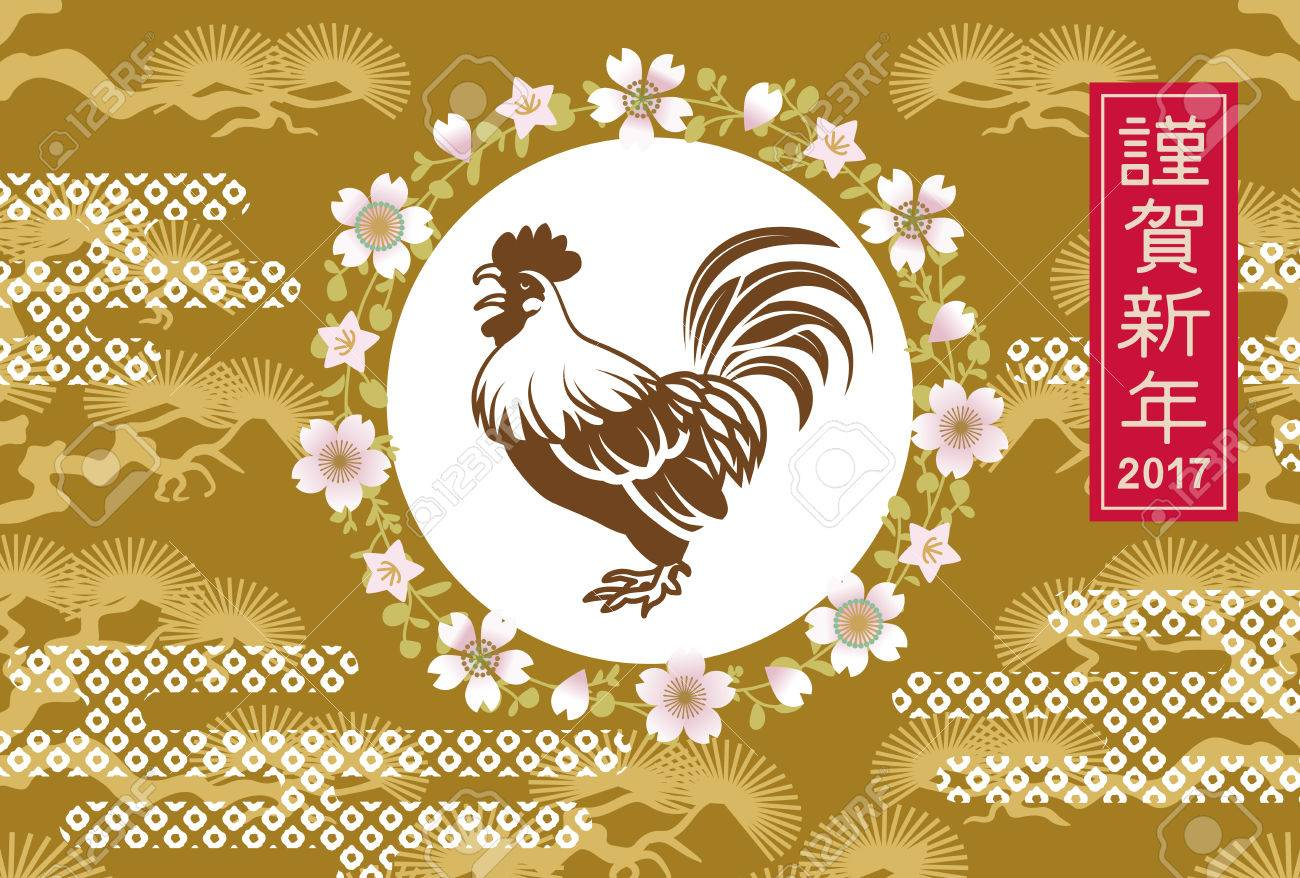 japanese new year card 2017 rooster and cherry blossom wreath stock vector 64995243