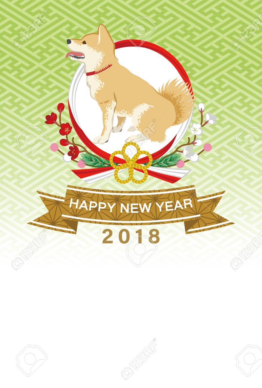Japanese New Year Cards 2018 Zrom