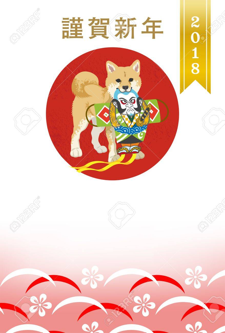 japanese new year card 2018 shiba inu carrying a kite plum flower pattern background