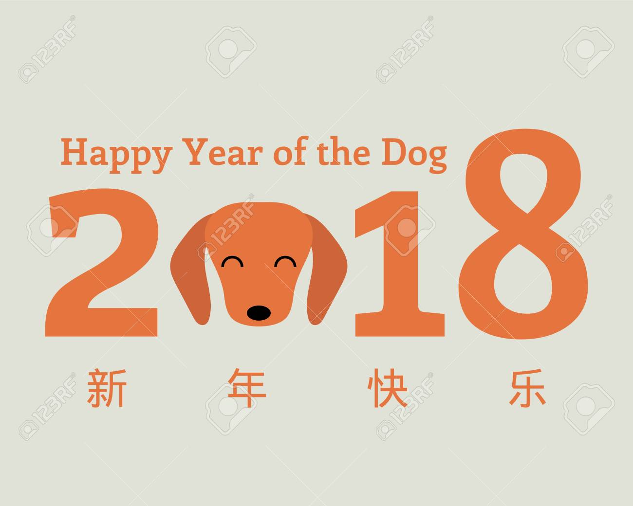 2018 chinese new year greeting card banner with cute funny cartoon 2018 chinese new year greeting card banner with cute funny cartoon dog head numbers m4hsunfo