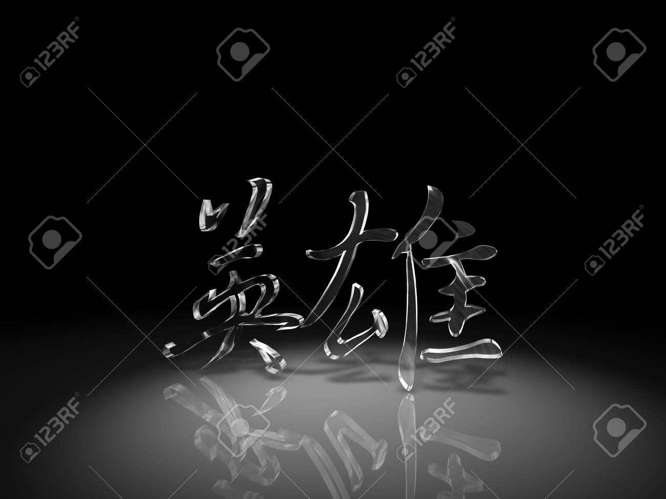 3d Symbol Chinese For Hero Stock Photo Picture And Royalty Free
