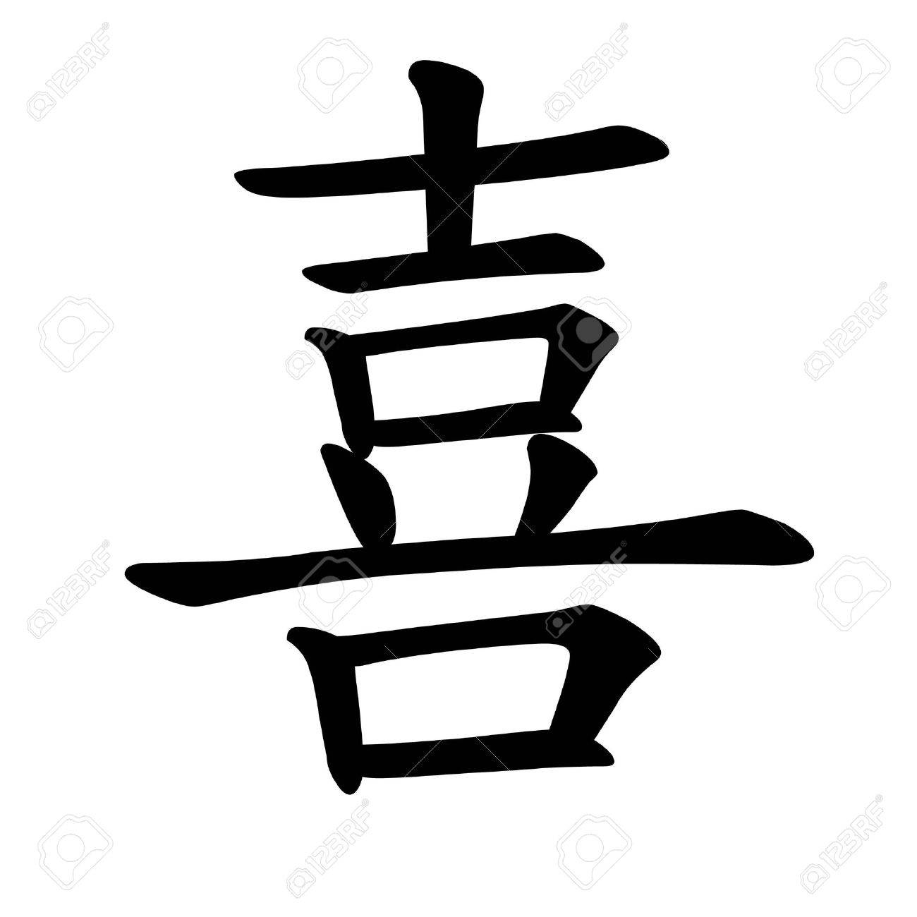 Happiness chinese character calligraphy Stock Photo - 7025584