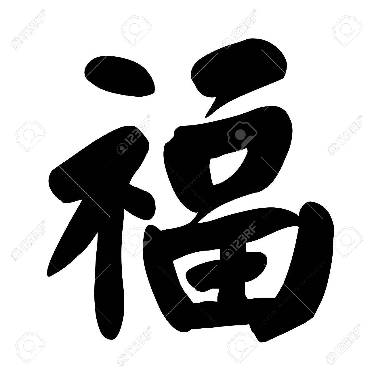 Chinese Calligraphy Character Good Fortune Or Luck Stock Photo