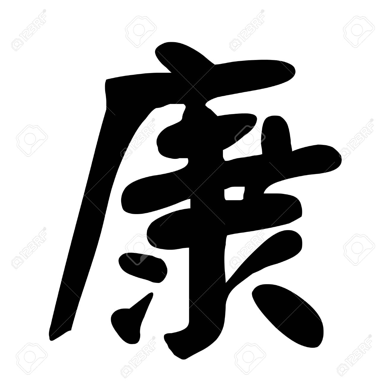 Chinese Calligraphy Character health, healthy Stock Photo - 7678490