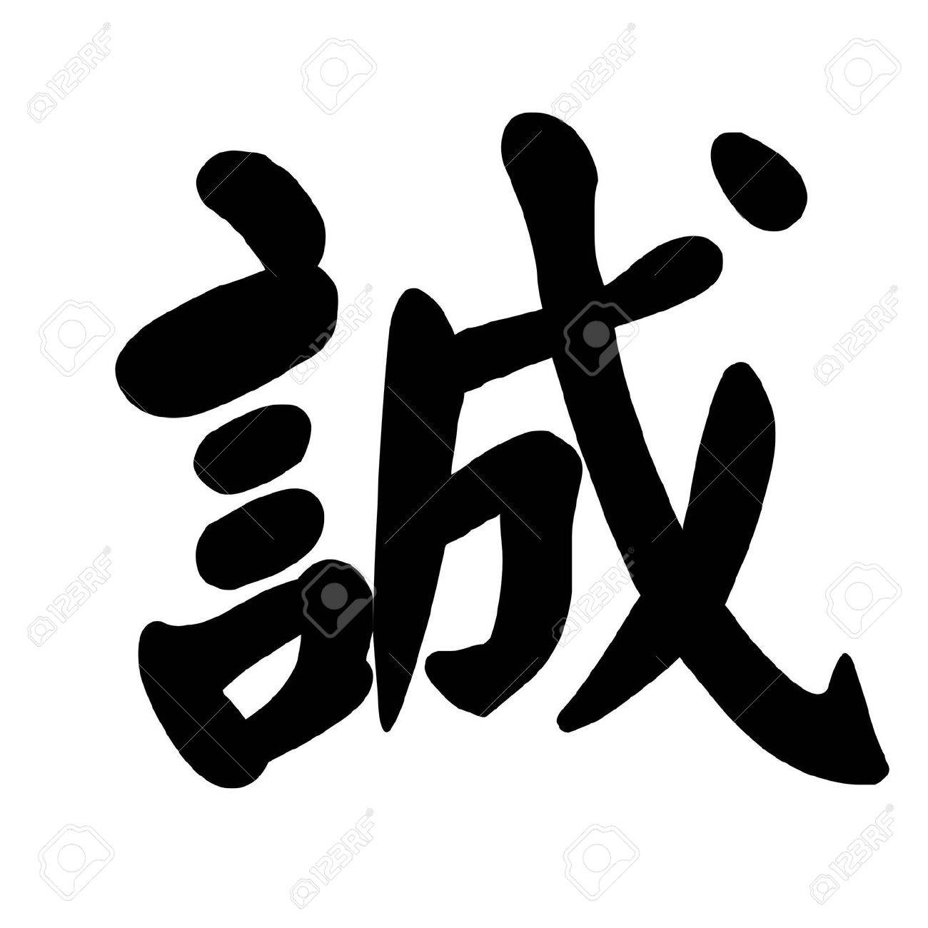Chinese calligraphy character sincerity stock photo picture and chinese calligraphy character sincerity stock photo 7678493 biocorpaavc