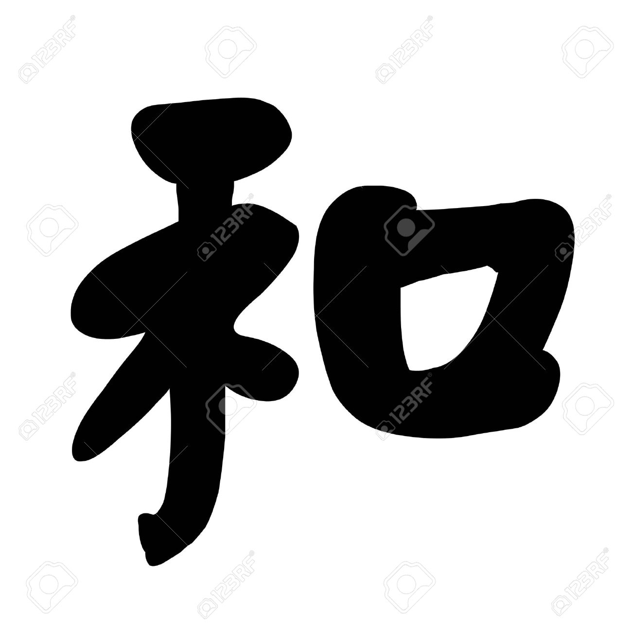 Chinese Calligraphy Character peace Stock Photo - 7678447