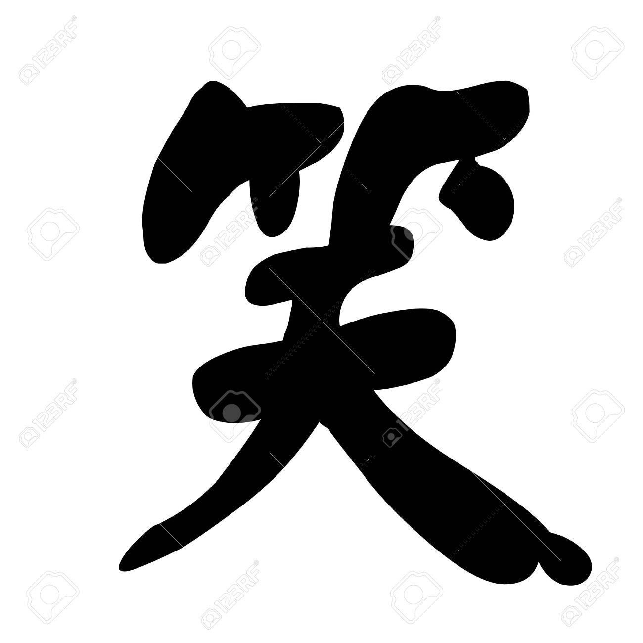 Chinese Calligraphy Character Laugh Stock Photo - 7678455