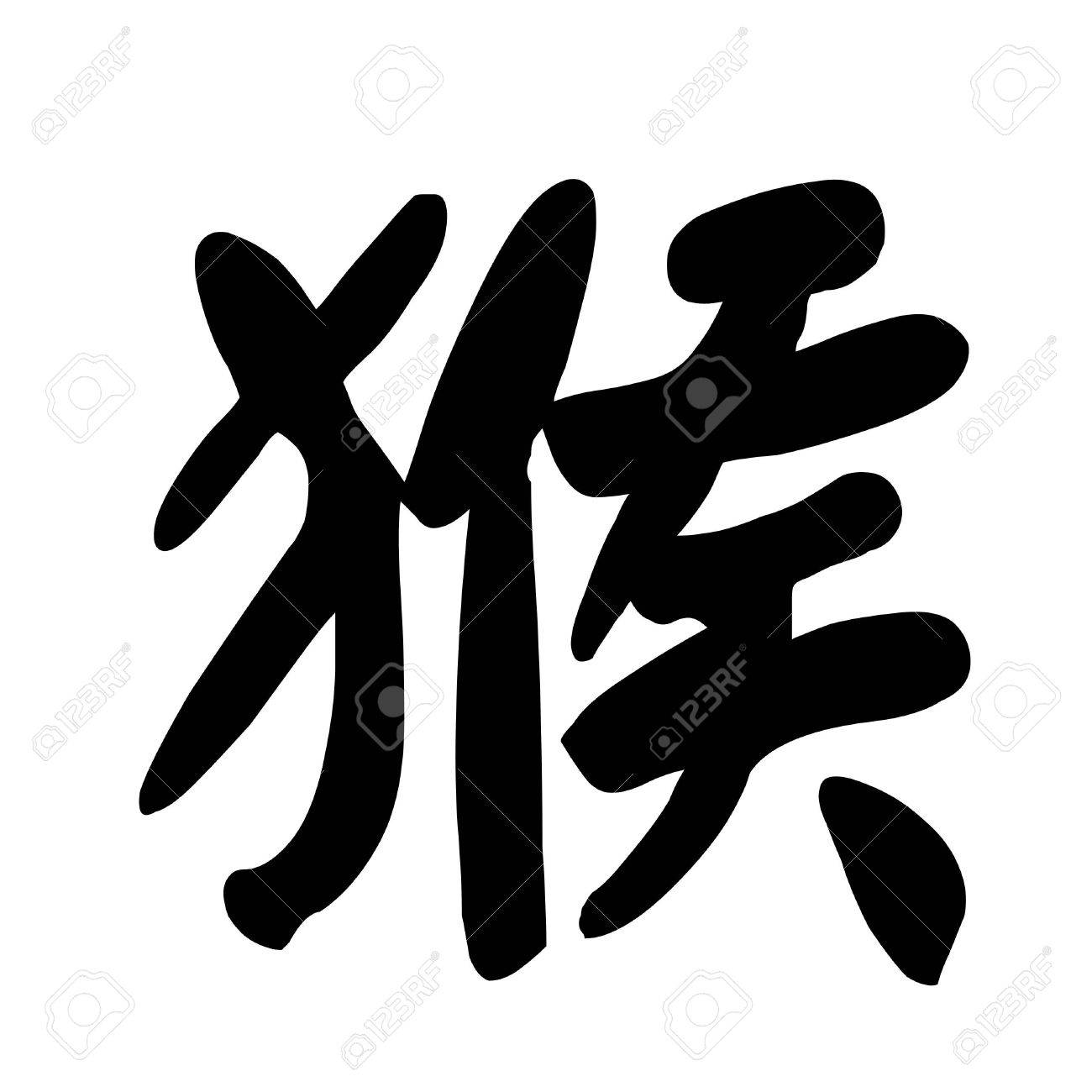Chinese Calligraphy Character monkey Stock Photo - 7678494
