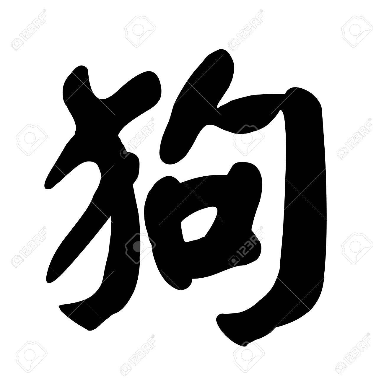 Chinese Calligraphy Character dog Stock Photo - 7678489