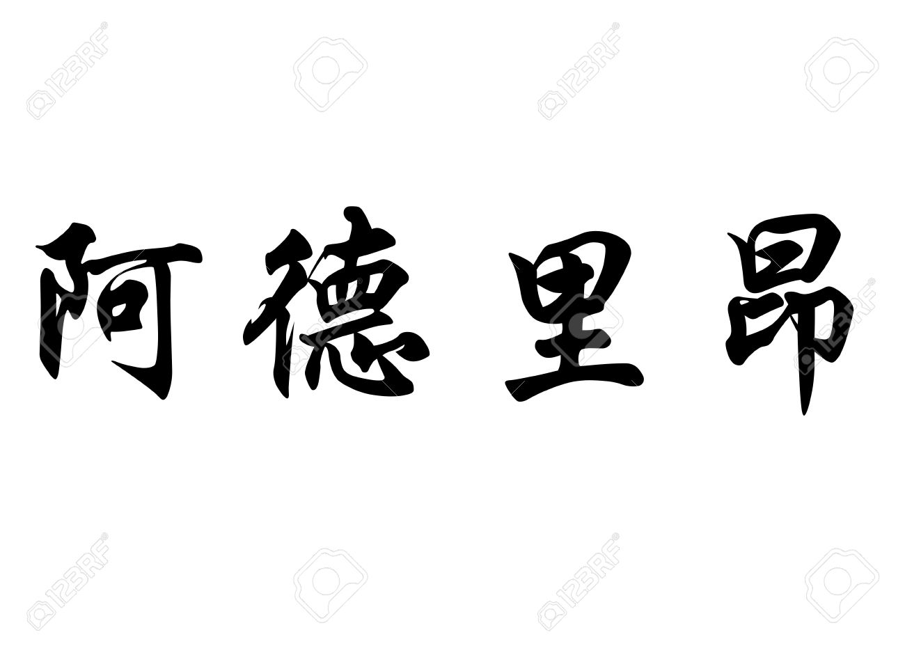 English Name Adrian In Chinese Kanji Calligraphy Characters Or Japanese Stock Photo