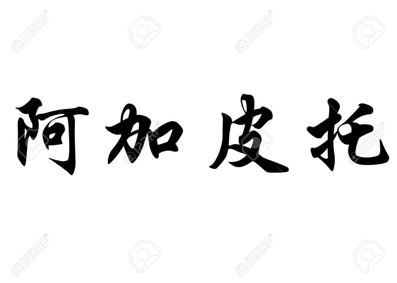 English Name Agapito In Chinese Kanji Calligraphy Characters Stock
