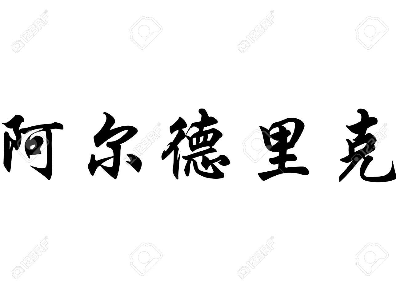 English name Aldric in chinese kanji calligraphy characters or