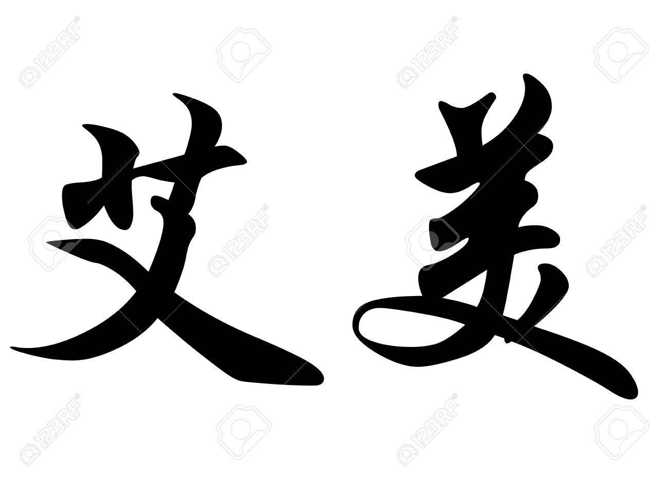 English name amy in chinese kanji calligraphy characters or japanese english name amy in chinese kanji calligraphy characters or japanese characters stock photo 36350635 biocorpaavc Choice Image