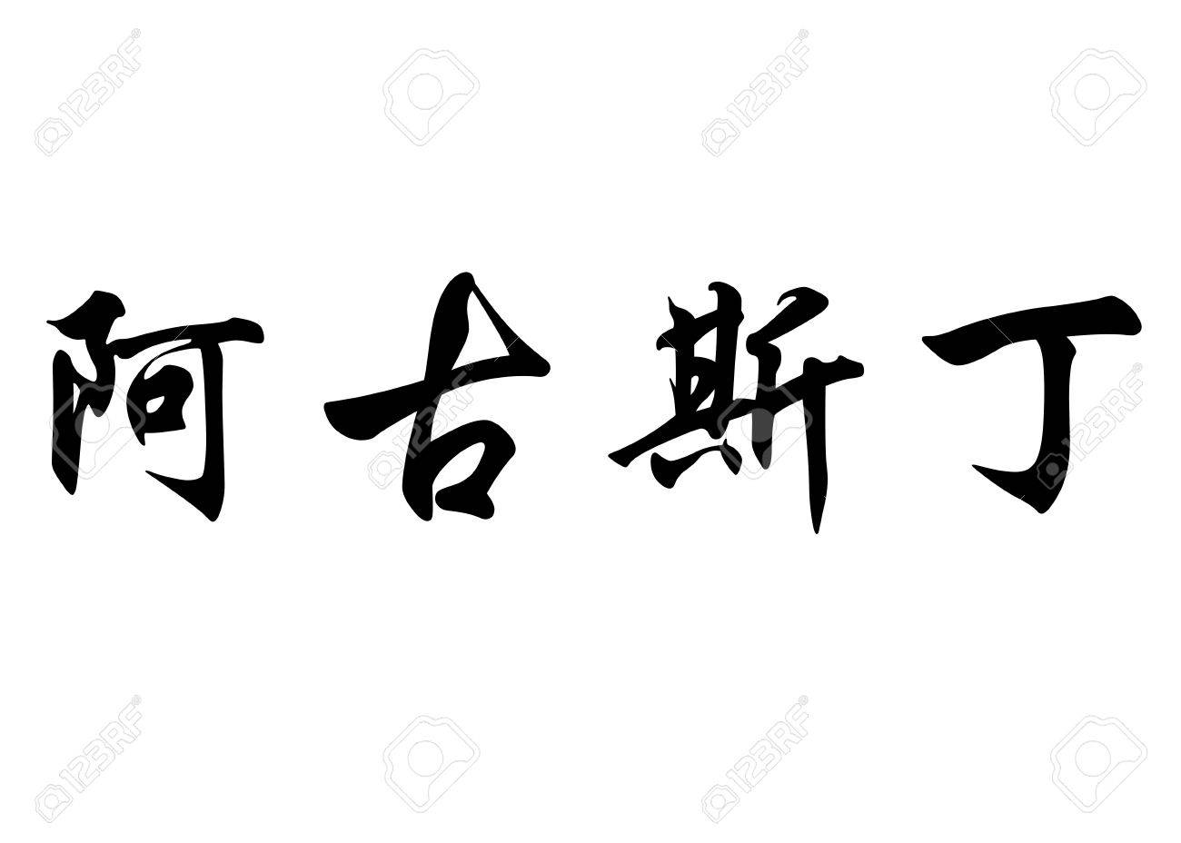 English Name Agustn In Chinese Kanji Calligraphy Characters Or