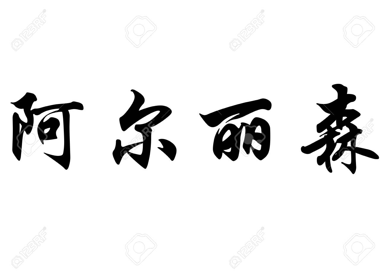 English Name Arlyson In Chinese Kanji Calligraphy Characters Stock