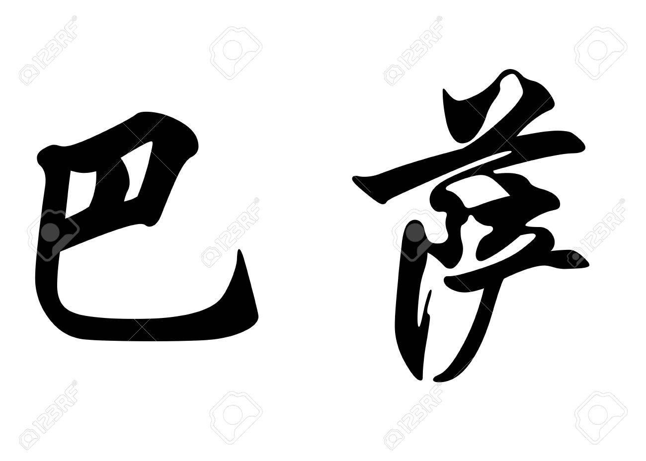 書道漢字または日本語の文字英語...