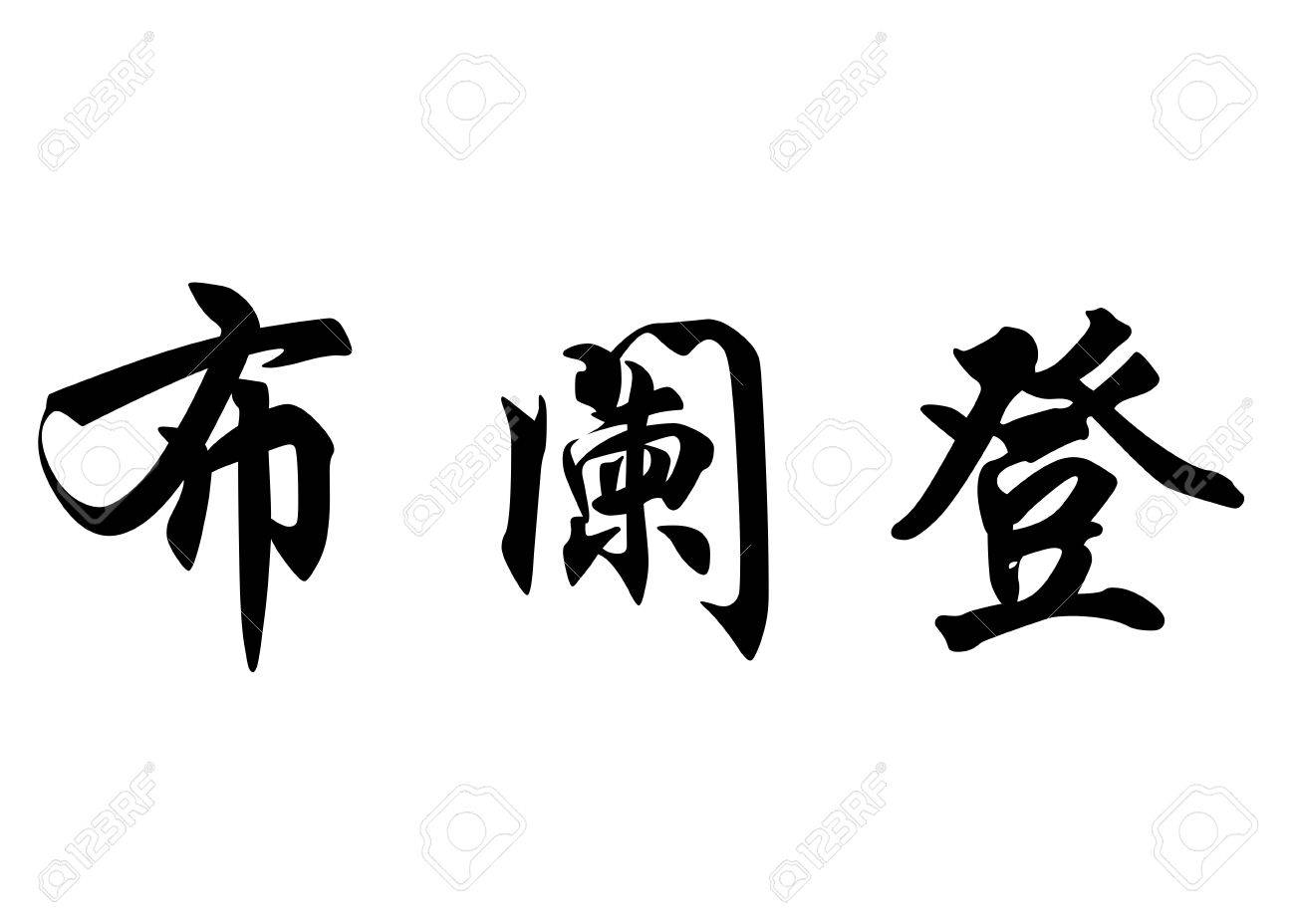 English Name Brandon In Chinese Kanji Calligraphy Characters Stock