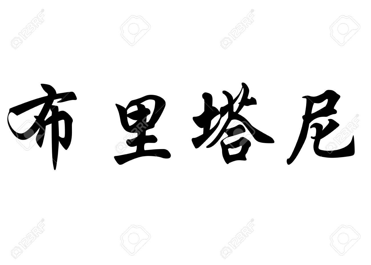 English Name Britanny Or Brittany In Chinese Kanji Calligraphy