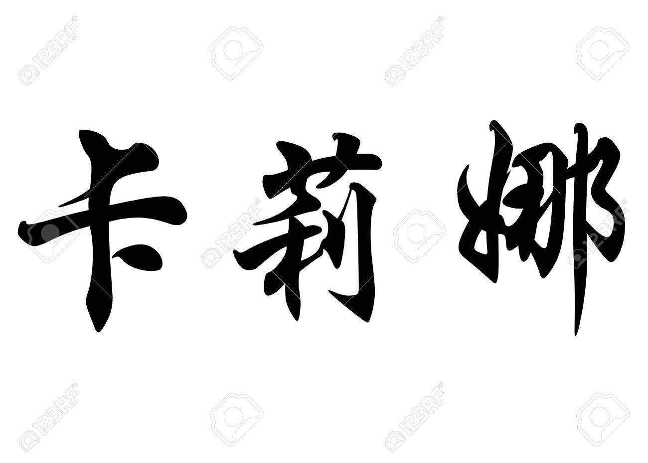 English Name Carina In Chinese Kanji Calligraphy Characters Or
