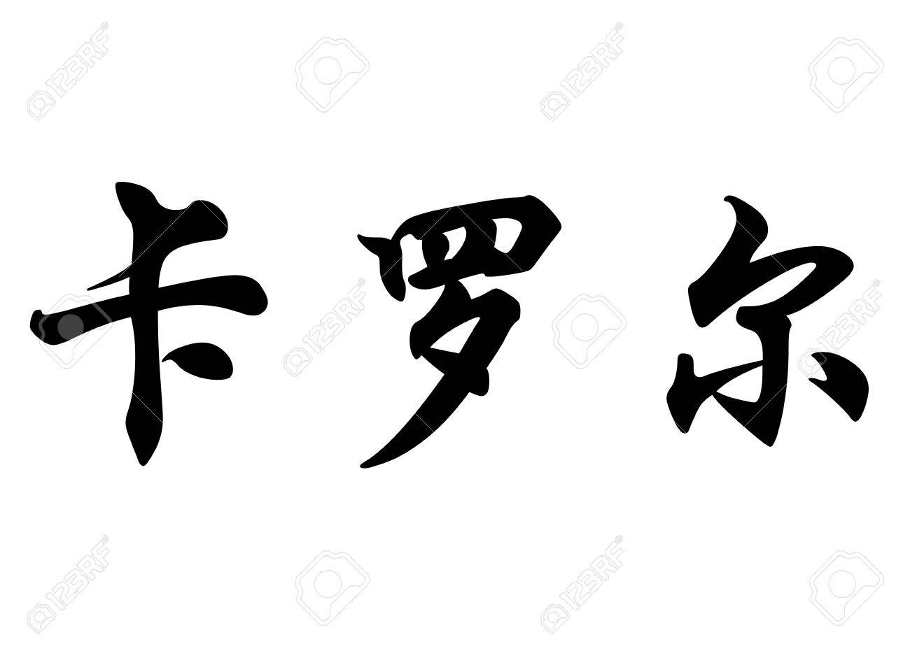 English Name Carol In Chinese Kanji Calligraphy Characters Or
