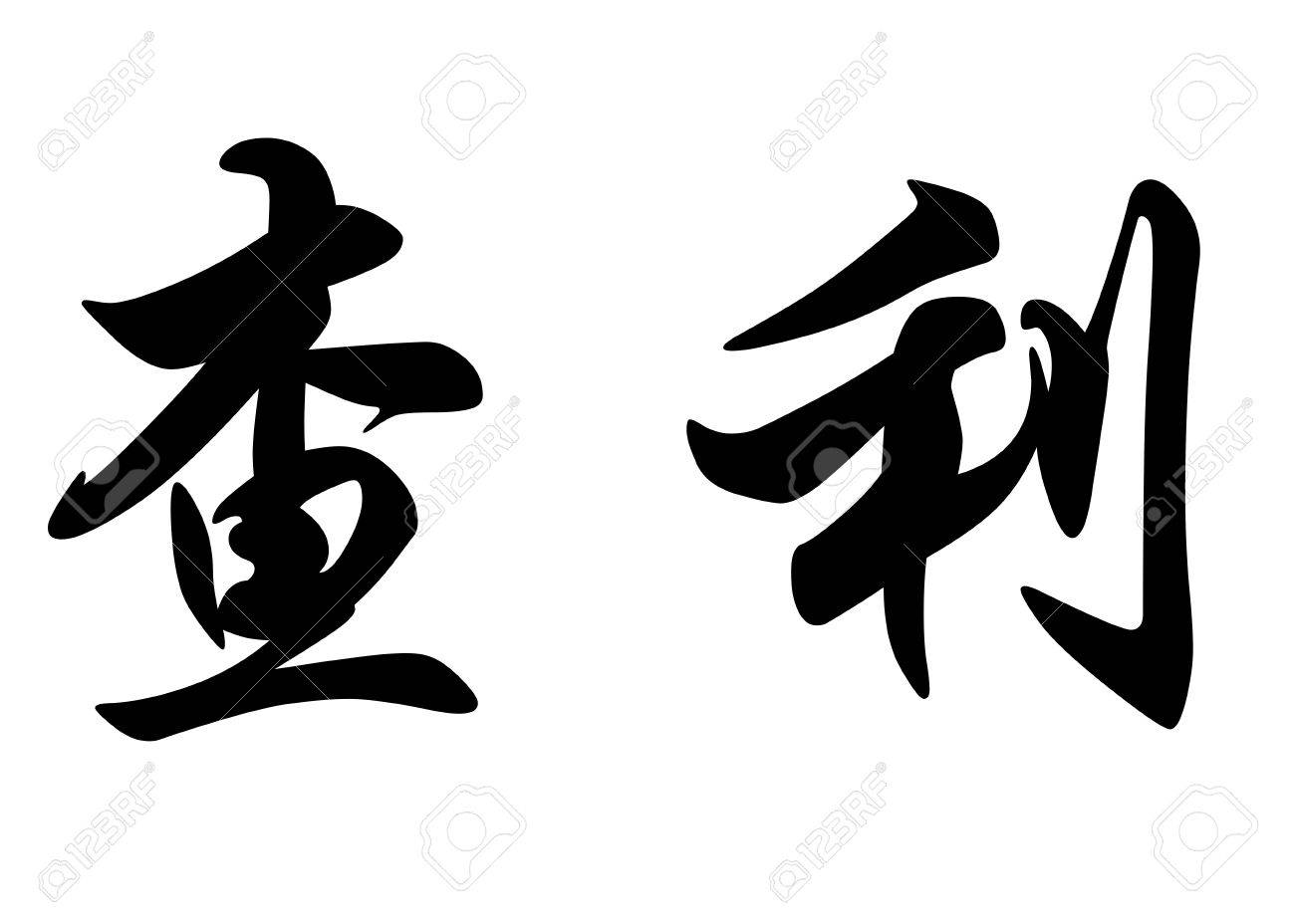 chinese name meaning translation