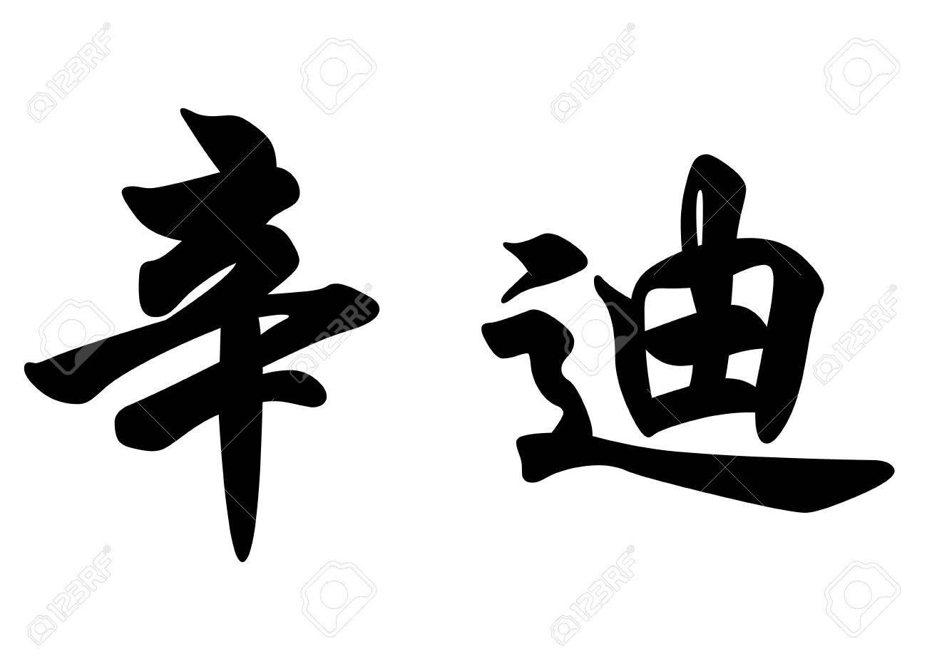 English name cindie or cindy in chinese kanji calligraphy characters english name cindie or cindy in chinese kanji calligraphy characters or japanese characters stock photo biocorpaavc Choice Image