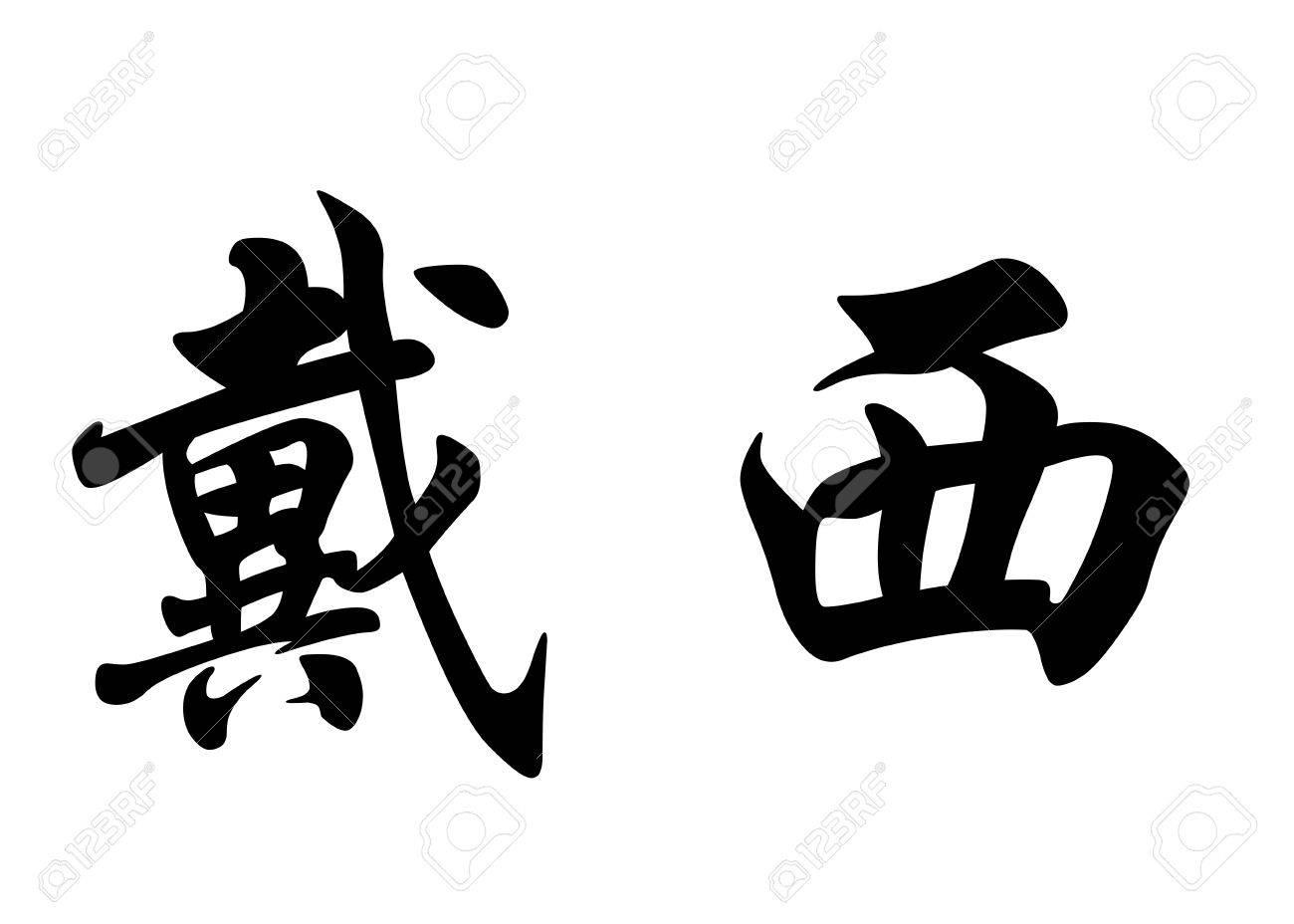 English name daisy in chinese kanji calligraphy characters or english name daisy in chinese kanji calligraphy characters or japanese characters stock photo 37897497 biocorpaavc Choice Image