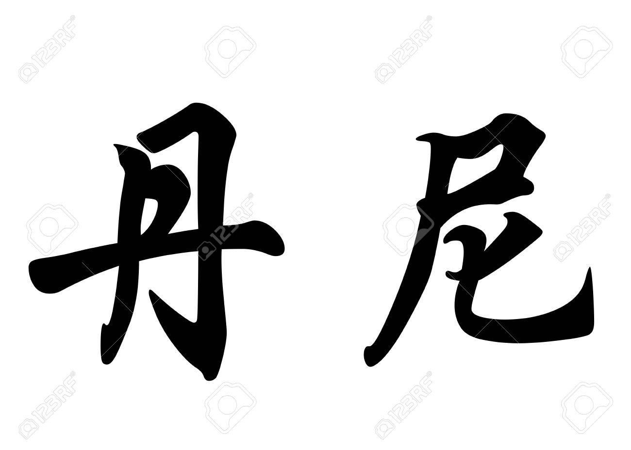 English Name Dani In Chinese Kanji Calligraphy Characters Or