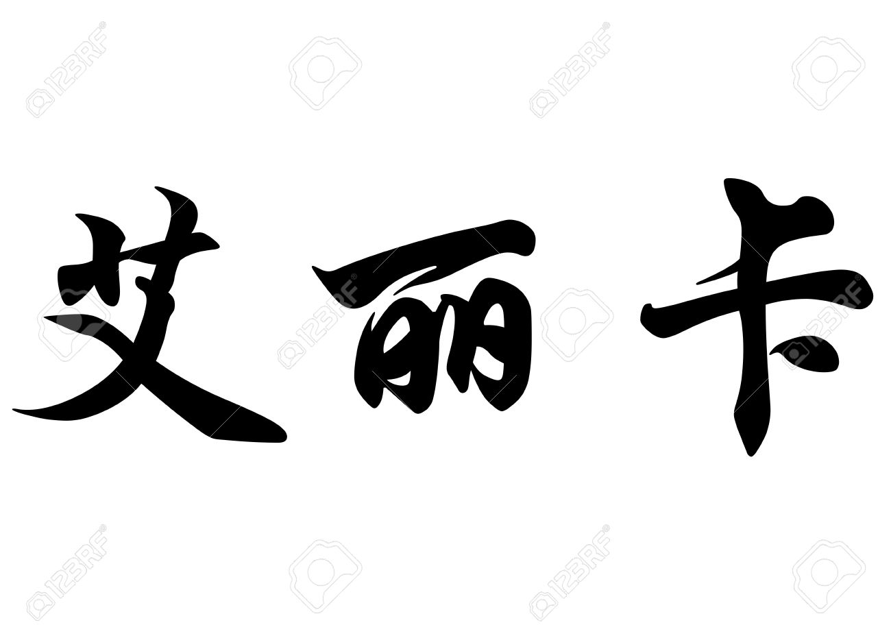 English name erika in chinese kanji calligraphy characters or english name erika in chinese kanji calligraphy characters or japanese characters stock photo 45832972 biocorpaavc Choice Image