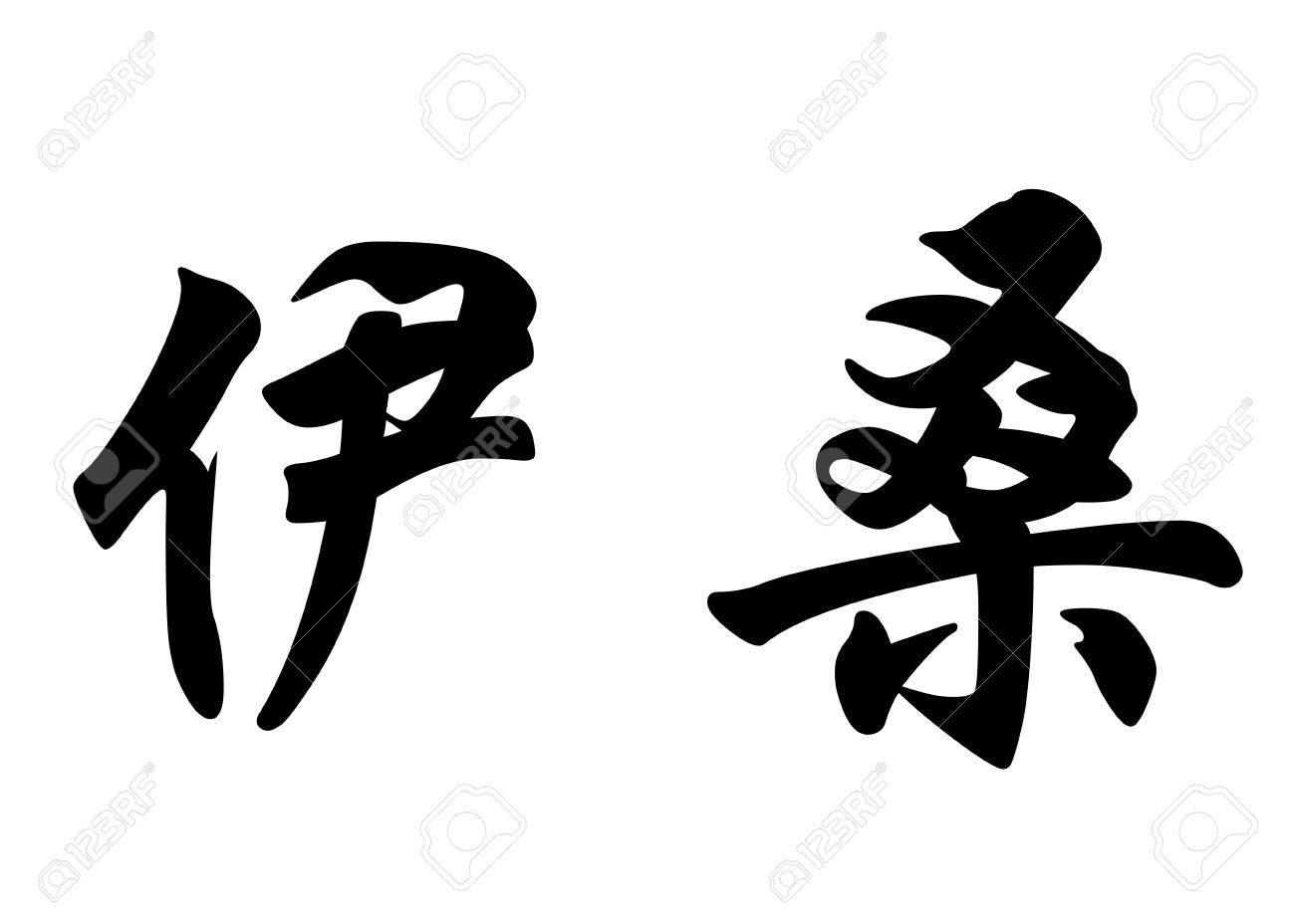 Chinese Symbol For Ethan Clipart Library