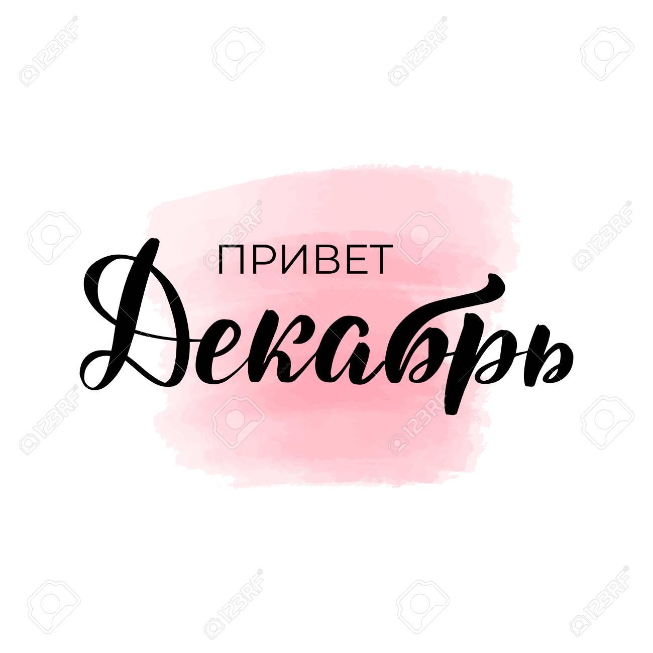 Handwritten brush lettering  Translation from Russian - hello