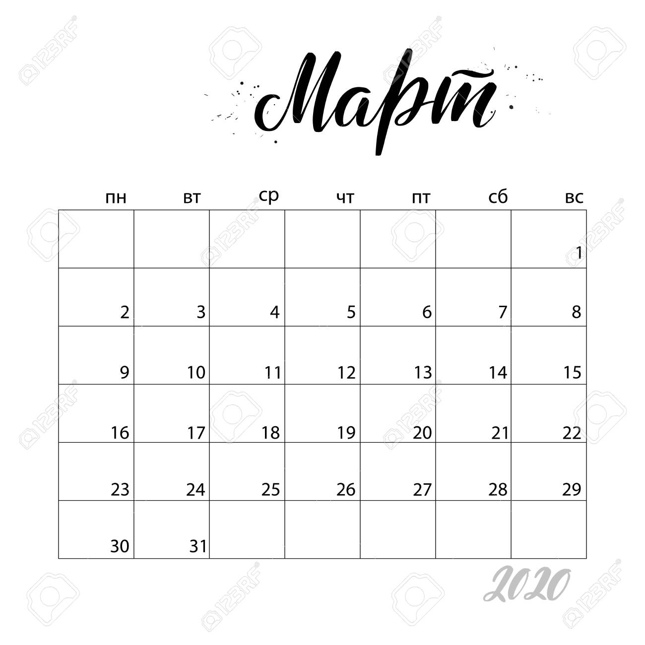 photograph relating to Stylish Planners and Organizers named March. Month-to-month calendar for 2020 yr. Handwritten progressive calligraphy..