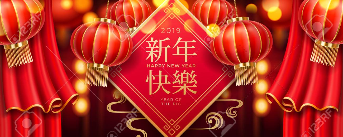 Card Design For 2019 Chinese New Year Entry With Curtains And Royalty Free Cliparts Vectors And Stock Illustration Image 114421193