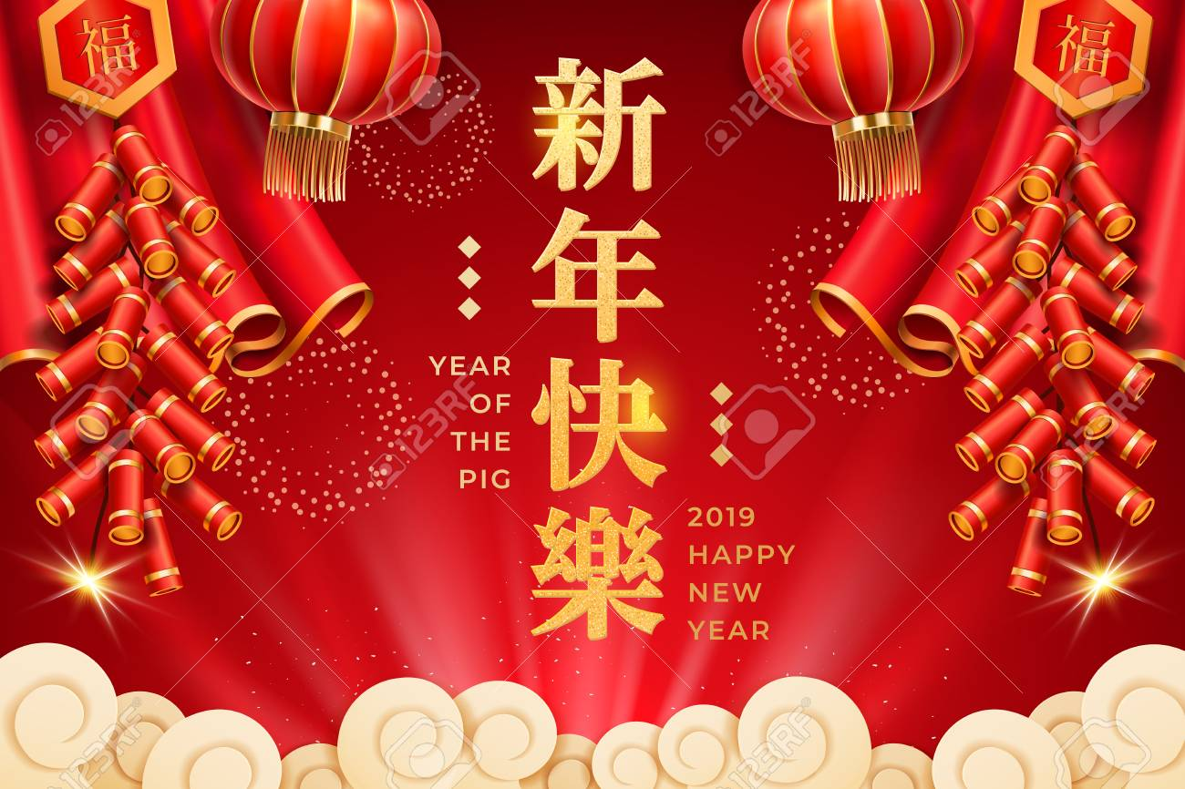 Curtains And Lanterns Decoration For 2019 Chinese New Year Card Royalty Free Cliparts Vectors And Stock Illustration Image 114421200