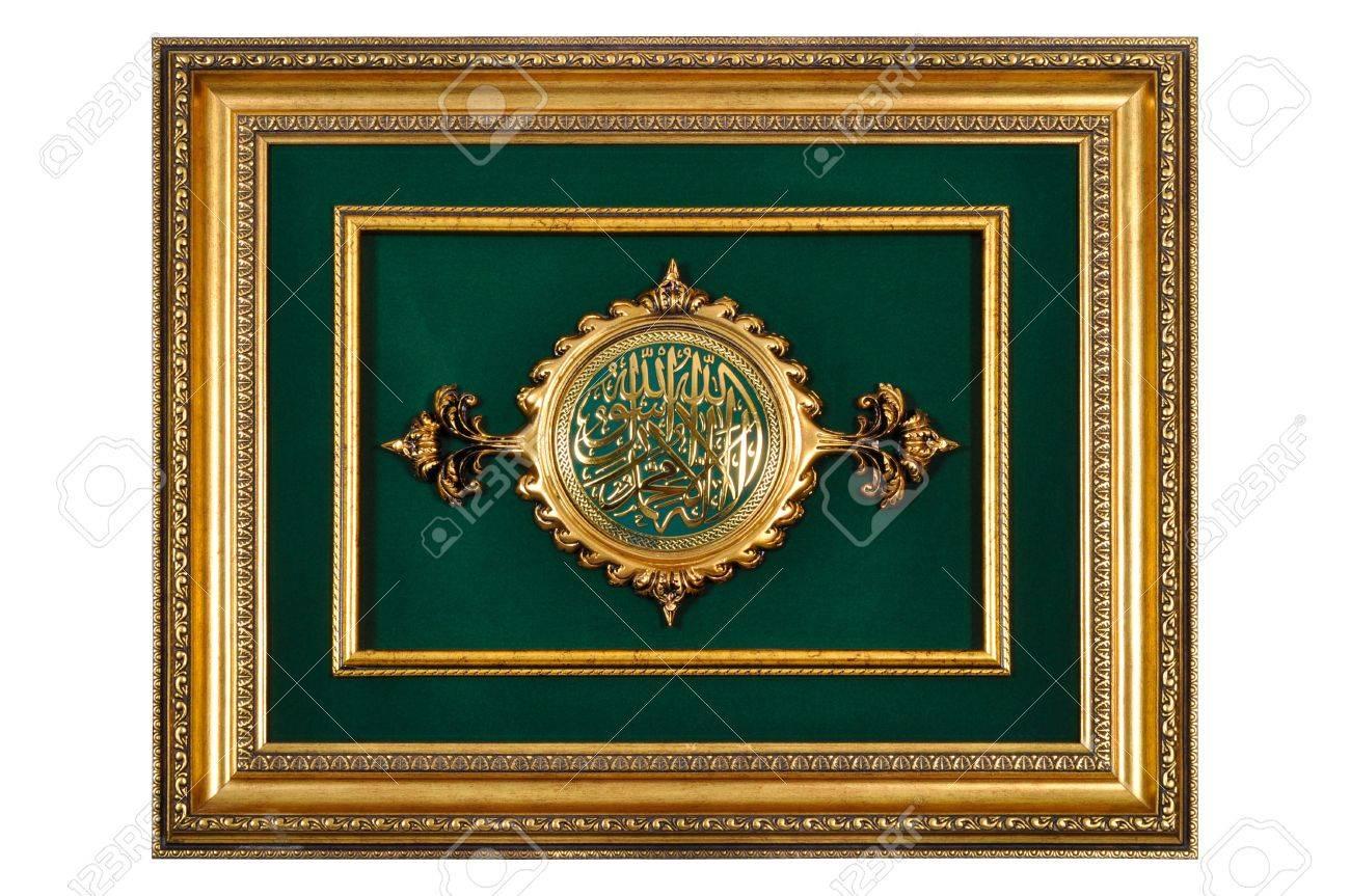 Islamic writing in a beautiful golden frame Stock Photo - 18654808