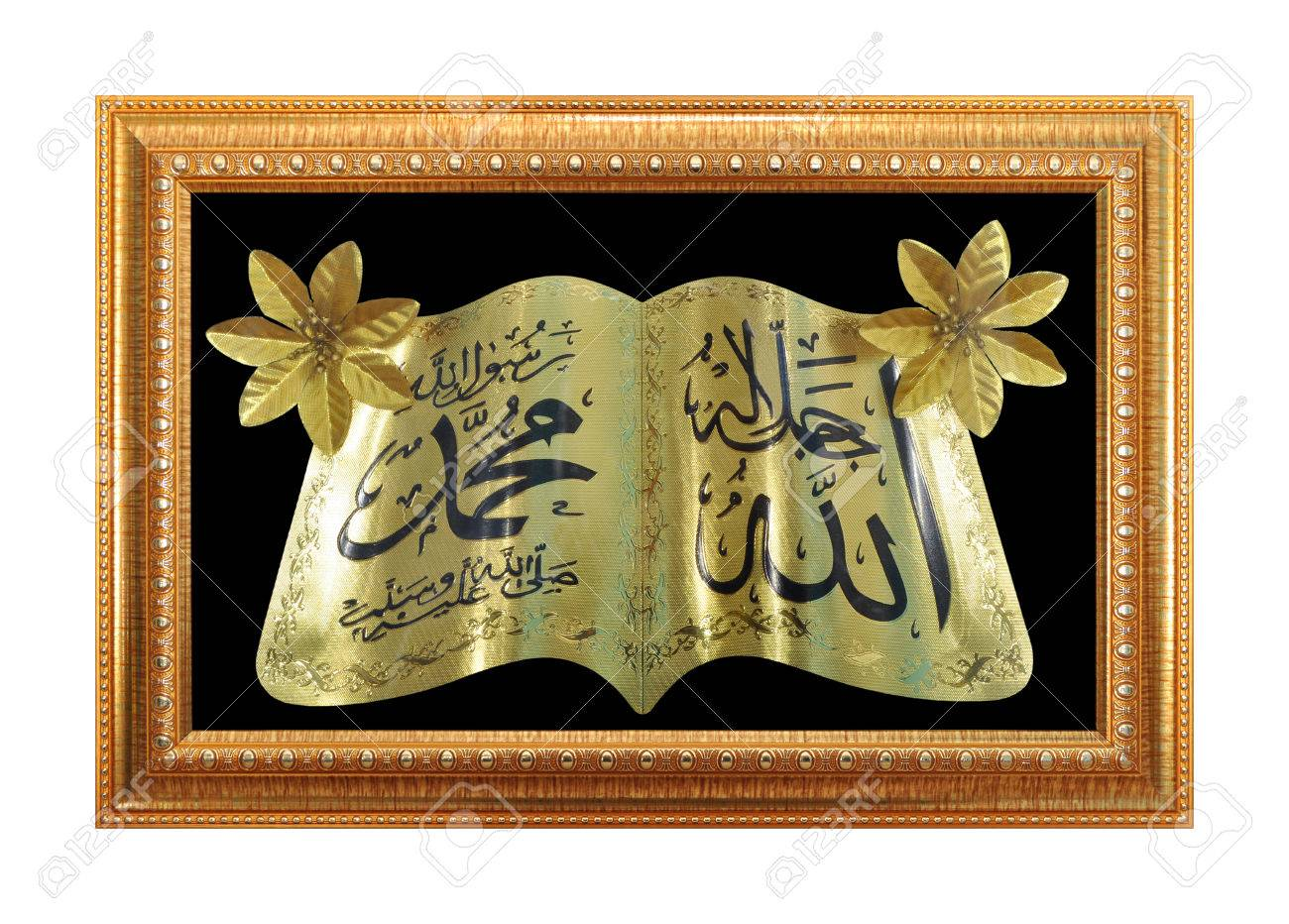 Islamic writing in a beautiful golden frame Stock Photo - 25835697