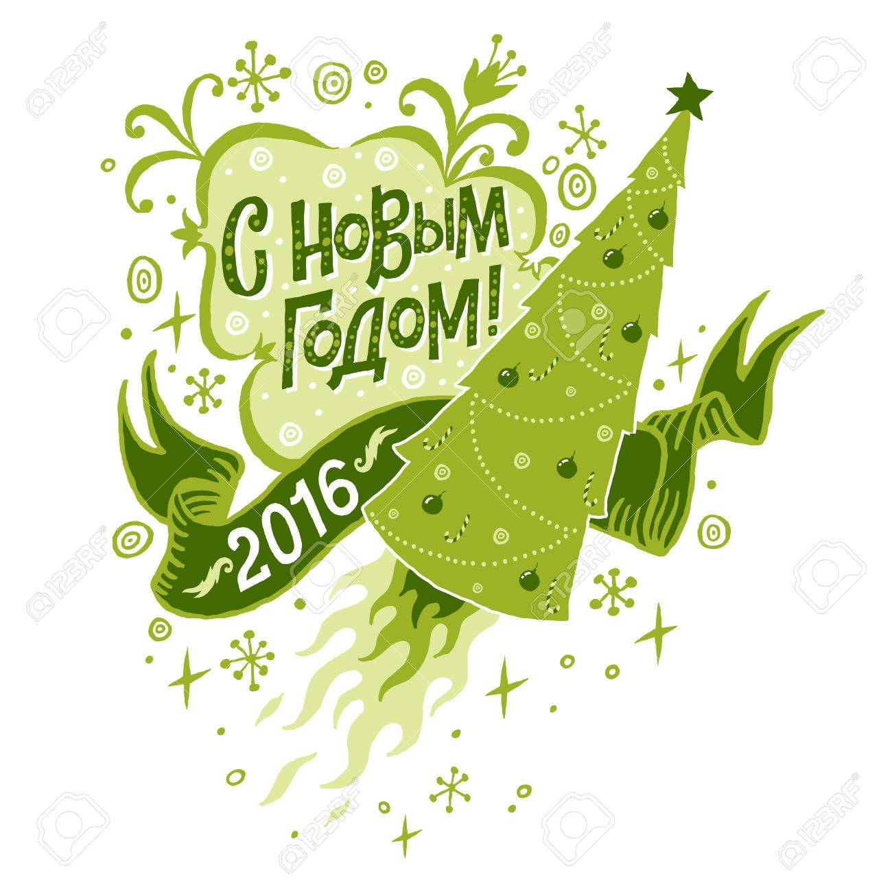 happy new year 2016 isolated vector illustration poster postcard or background in russian language