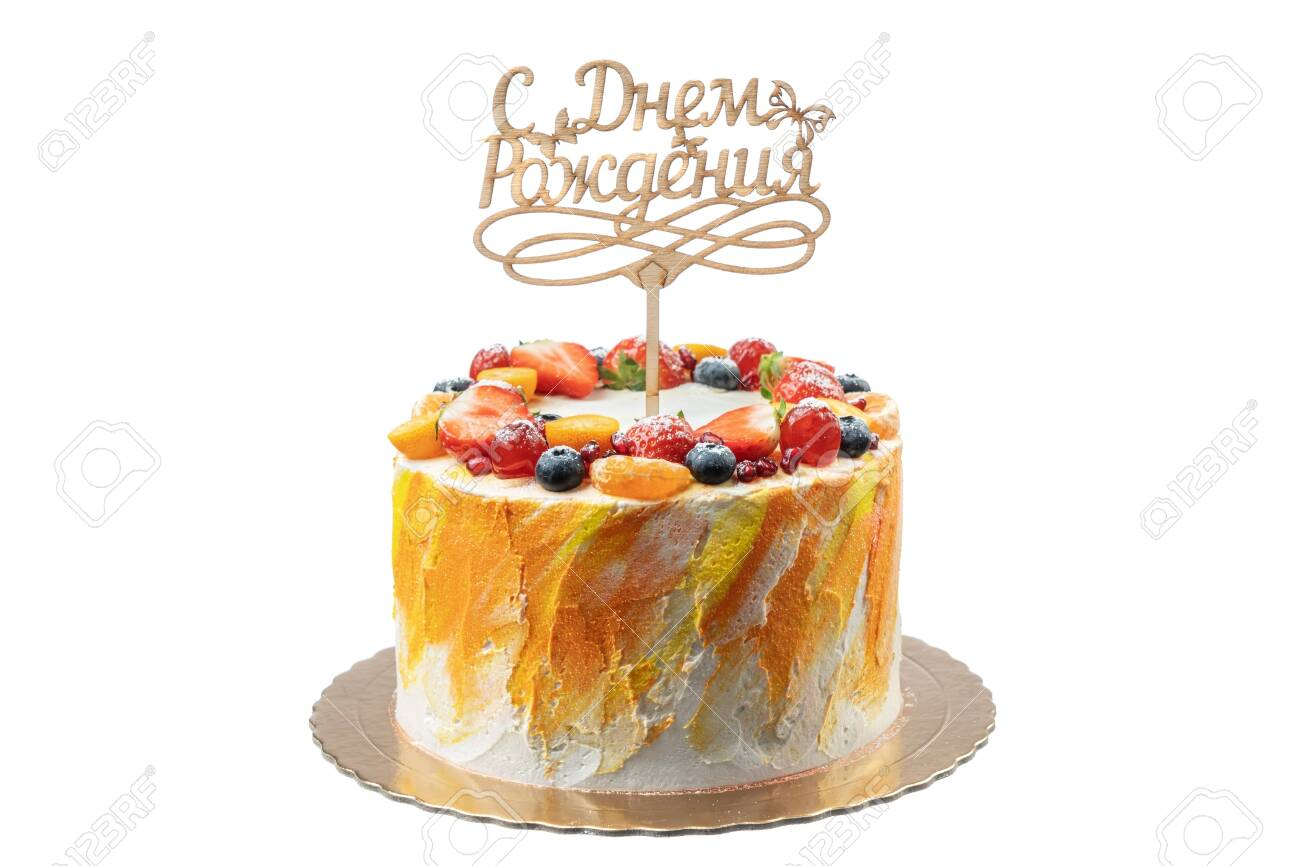 Sensational Cake For The Winter Holidays From Fruits And Happy Birthday Personalised Birthday Cards Veneteletsinfo