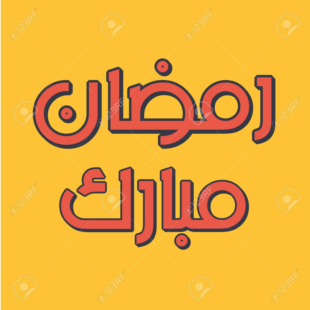 Urdu Arabic Islamic Calligraphy Of Text Ramadan Mubarak Holy