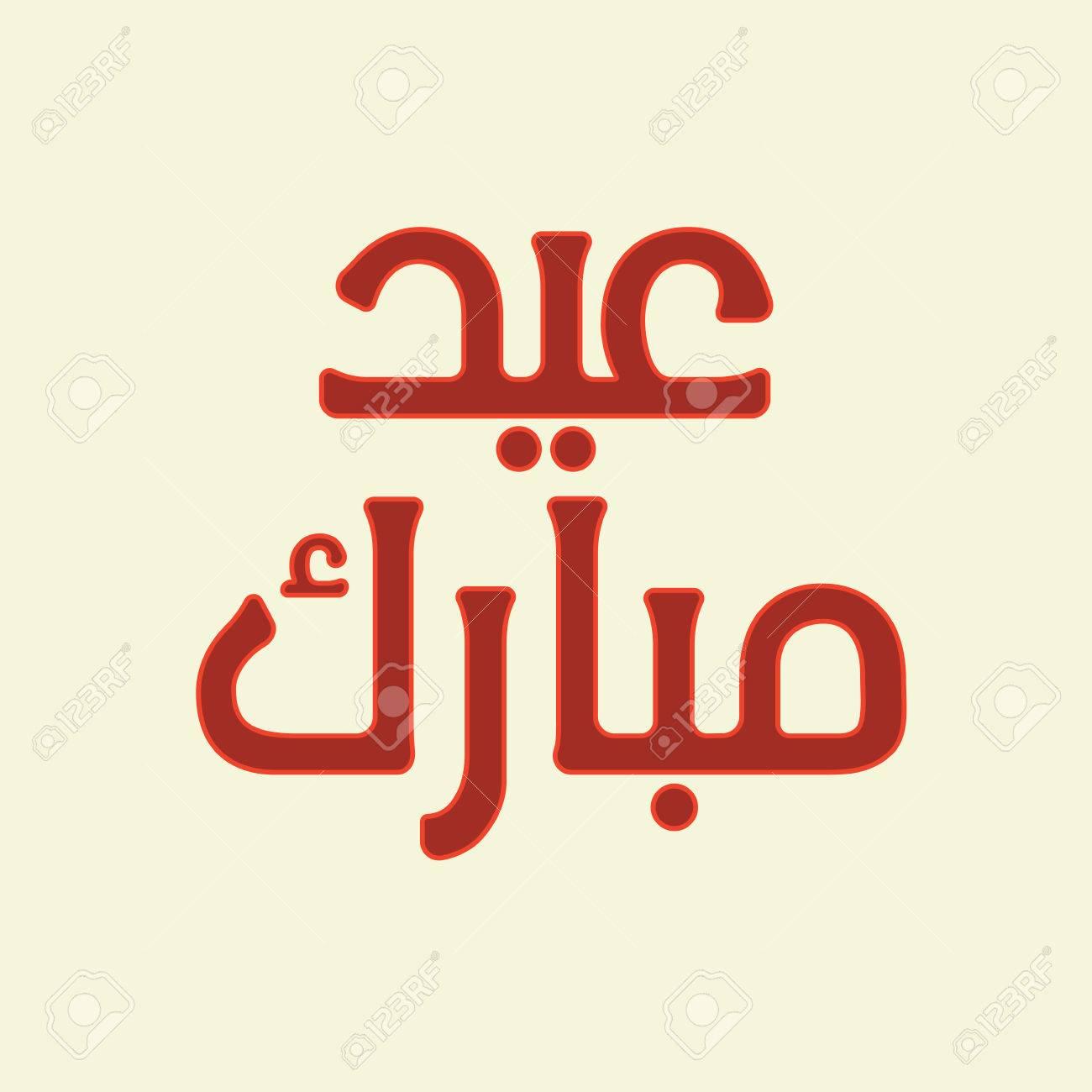 Urdu arabic islamic calligraphy of text eid mubarak for muslim urdu arabic islamic calligraphy of text eid mubarak for muslim community festival celebrations stock vector m4hsunfo